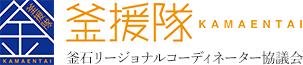 釜石リージョナルコーディネーター協議会(釜援隊)Kamaishi Regional Coordinators' Counsil